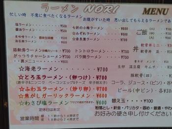 ラーメンNORI メニュー.JPG