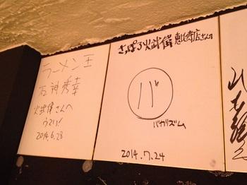火武偉 サイン色紙 (1).JPG